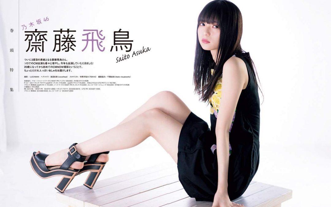 Asuka Saito Gallery#101~150