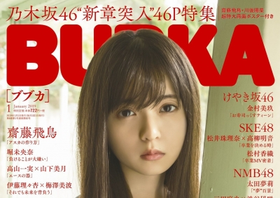 31_齋藤飛鳥/BUBKA